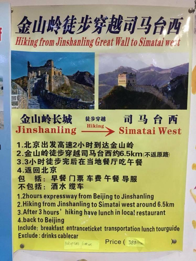 Great Wall of China Tour we did